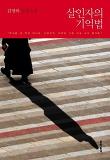 살인자의 기억법-김영하 장편소설