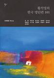황석영의 한국 명단편 101 시리즈