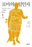 로마의 일인자. 1