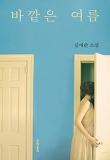 바깥은 여름-김애란 소설
