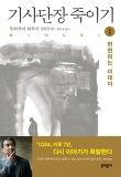 기사단장 죽이기. 1: 현현하는 이데아-무라카미 하루키 장편소설