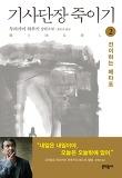 기사단장 죽이기. 2: 전이하는 메타포-무라카미 하루키 장편소설