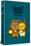 셜록 홈스: 바스커빌 가문의 사냥개(카카오프렌즈 스페셜 에디션)