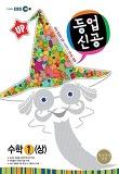 한국교육방송공사-EBS 중학 등업신공 (2014년)