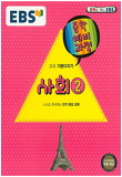 한국교육방송공사-EBS 중2 예비과정 (2015년)