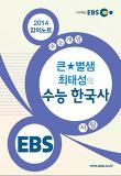수능개념 사회탐구영역 큰 별샘 최태성의 수능 한국사(2014)