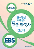 EBS 강의노트 큰별샘 최태성의 개정 고급 한국사-전근대