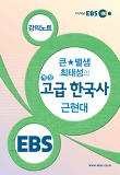 사회탐구영역 큰 별샘 최태성의 개정 고급 한국사: 근현대