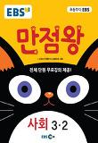 한국교육방송공사-EBS 초등 기본서 만점왕 (2014년)