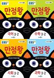 EBS 만점왕 초등 3-2 세트(2017)