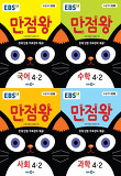 EBS 초등 기본서 만점왕 시리즈 (2015년)