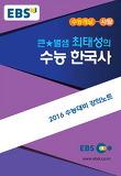 큰별샘 최태성의 수능 한국사(2016)