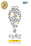 고등 국어영역 독서(2018 수능)