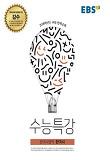 고등 한국사영역 한국사(2018 수능)
