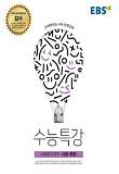 고등 사회탐구영역 사회 문화(2018 수능)