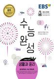 고등 사회탐구영역 생활과 윤리(2017)-2018학년도 수능 연계교재