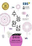 고등 사회탐구영역 한국지리(2017)