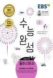 고등 사회탐구영역 동아시아사(2017)