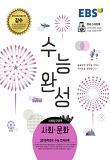 고등 사회탐구영역 사회 문화(2017)-2018학년도 수능 연계교재
