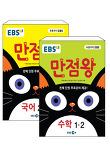 EBS 만점왕 초등 국어+수학 1-2 세트(2017)