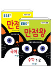 EBS 만점왕 국어+수학 1-2 세트(전2권)(2018)