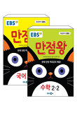 EBS 만점왕 초등 국어+수학 2-2 세트(2017)
