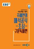 EBSi 강의노트 수능개념.영어-주혜연의 해석공식-초심-구문독해편(2018)