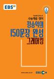 정승익의 150문장 완성 그래머킹(2019 수능대비)