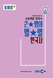EBSi 강의노트 수능개념.한국사-큰별쌤의 별별 한국사(2018)