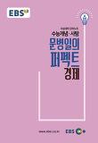 문병일의 퍼펙트 경제(2019 수능대비)
