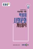 EBSi 강의노트 수능개념 박봄의 사회문화 개념홀릭 (2018)