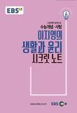 이지영의 생활과 윤리 시크릿 노트(2019 수능대비)