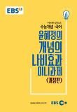 윤혜정의 개념의 나비효과 미니과제(2019 수능대비)