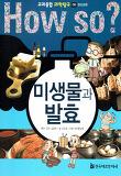 HOW SO? 교과융합 과학탐구 08 미생물과 발효