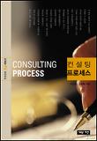 컨설팅 프로세스(컨설팅 인사이드 2)