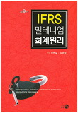 IFRS 밀레니엄 회계원리