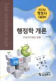 행정사 1차 - 행정학개론 (2013)