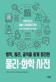 물리.화학 사전-법칙, 원리, 공식을 쉽게 정리한