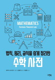 수학 사전-법칙, 원리, 공식을 쉽게 정리한