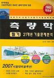 측량학(2007)