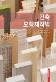 건축 모형제작법