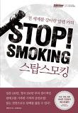 Stop Smoking(스탑 스모킹)