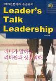 리더가 말하는 리더쉽과 성공철학(리더스 토크 리더쉽)