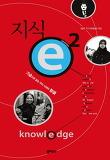 지식 e SEASON 2