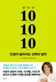10 10 10(텐 텐 텐)(인생이 달라지는 선택의 법칙)