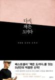 다시, 책은 도끼다-박웅현 인문학 강독회
