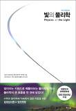 빛의 물리학-EBS 다큐프라임