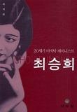 20세기 마지막 페미니스트 최승희