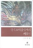 한국고대음악사의 재조명