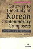 한국작곡가 연구를 위한 기초서지